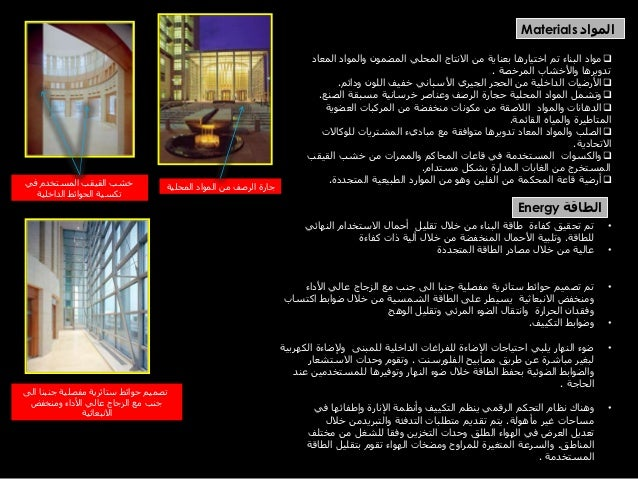 المواد Materials                                                                          مواد البناء تم اختيارها ...