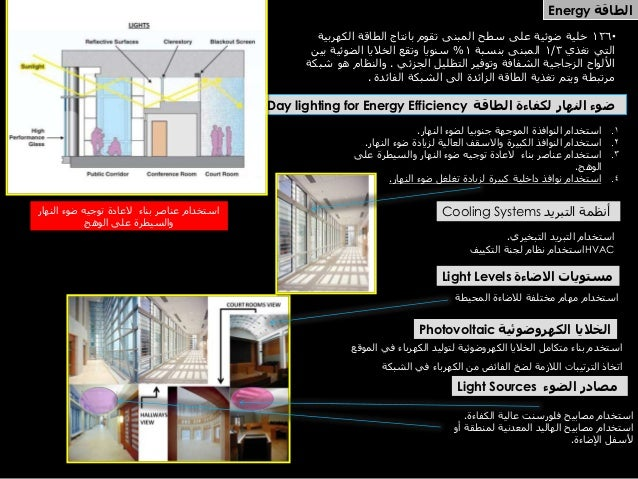 الطاقة Energy                                                     •621 خلية ضوئية على سطح المبنى تقوم بانتاج الطاقة ا...