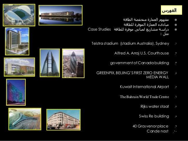 مفهوم العمارة منخفضة الطاقة                         مبادىء العمارة الموفرة للطاقة   Case Studies دراسة مشاريع لمبان...