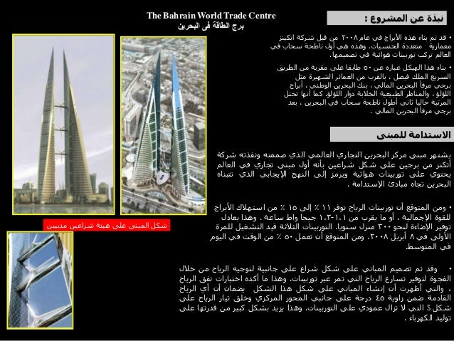The Bahrain World Trade Centre                                       نبذة عن المشروع :                              ...
