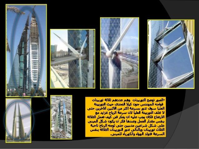 صور للبالنات وتوضيح مسار                  حركة دخول وخروج الرياح من                  التوربينات وشكل المبنى فى      ...