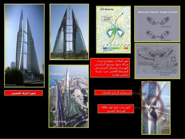 نبذة عن المشروع :                                                    • المشروع للمهندس معماري: بول دي                 ...