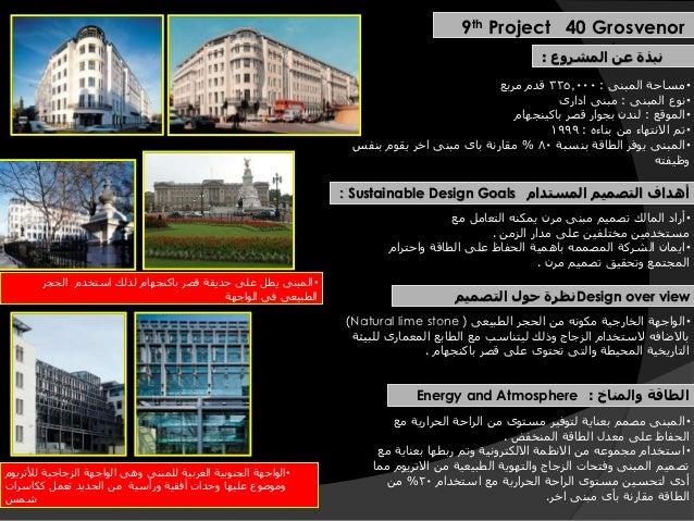 • لقد تم تصميم المبنى بمرونه                                    ليناسب الوظائف المختلفة سواء                          ...