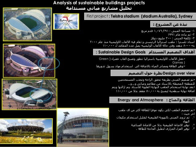 Analysis of sustainable buildings projects     تحليل مشاريع مبانى مستدامة               First project : Telstra st...