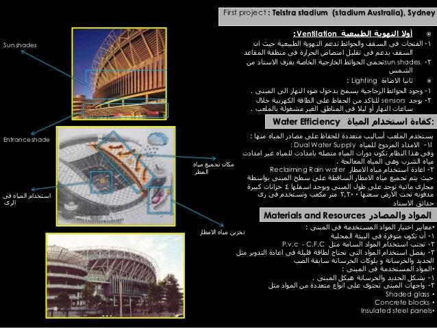 First project : Telstra stadium (stadium Australia), Sydney                                                         أ...