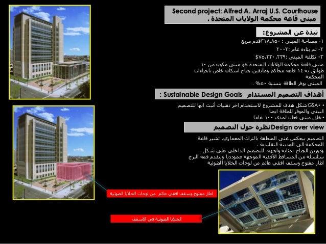 Second project: Alfred A. Arraj U.S. Courthouse                                        مبنى قاعة محكمة الواليات المتح...
