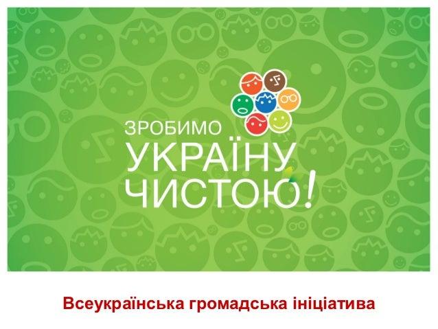 28 квітня 2012Всеукраїнська громадська ініціатива