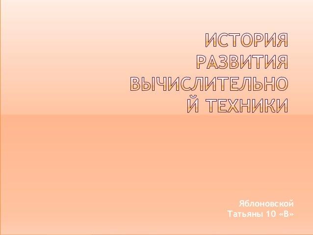 ЯблоновскойТатьяны 10 «В»