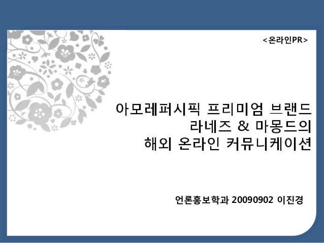 <온라인PR>얶롞홍보학과 20090902 이짂경
