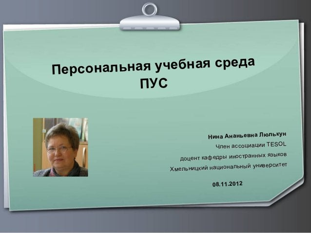 Персональная учебная среда           ПУС                                                н                          Нина Ан...