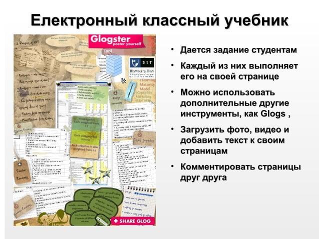 Електронный классный учебник               • Дается задание студентам               • Каждый из них выполняет             ...