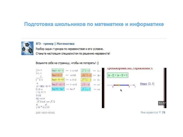 Спасибо за вниманиеКонтакты:   nina.lyulkun@gmail.com;            Skype: nagora60