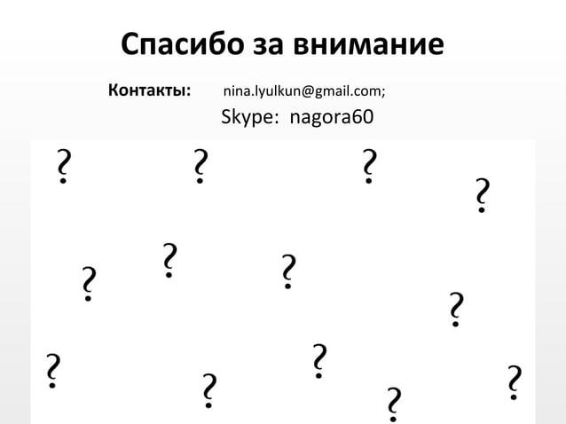 пус люлькун