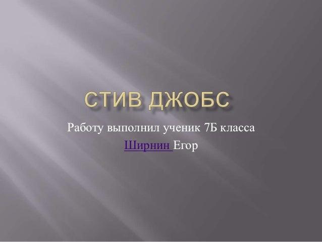 Работу выполнил ученик 7Б класса         Ширнин Егор