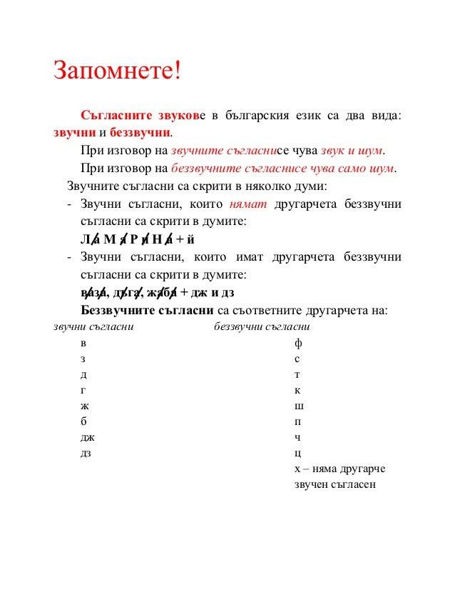 Запомнете!    Съгласните звукове в българския език са два вида:звучни и беззвучни.    При изговор на звучните съгласнисе ч...