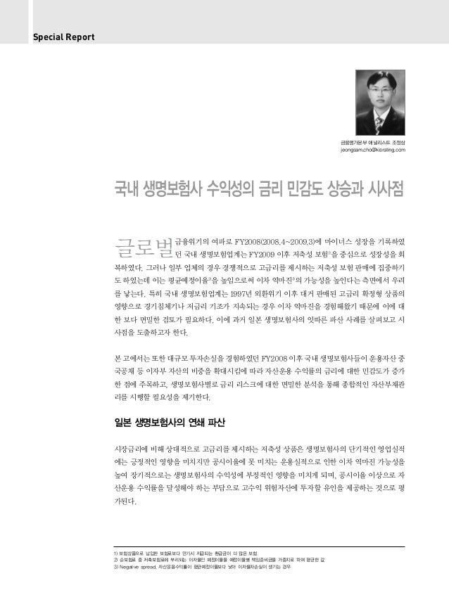 Special Report                                                                               금융평가본부 애널리스트 조정삼             ...