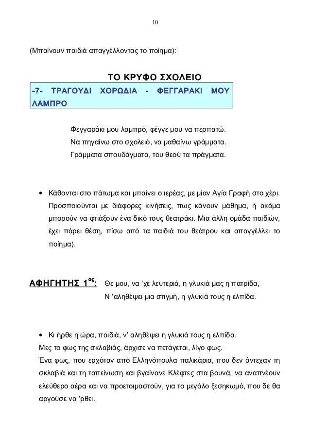 10(Μπαίνουν παιδιά απαγγέλλοντας το ποίημα):                       ΤΟ ΚΡΥΦΟ ΣΧΟΛΕΙΟ-7-   ΤΡΑΓΟΥΔΙ        ΧΟΡΩΔΙΑ     -    ...