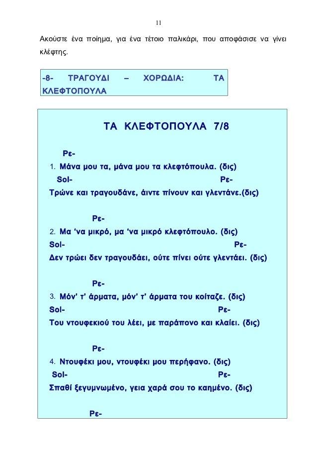 11Ακούστε ένα ποίημα, για ένα τέτοιο παλικάρι, που αποφάσισε να γίνεικλέφτης.-8-        ΤΡΑΓΟΥΔΙ    –    ΧΟΡΩΔΙΑ:         ...