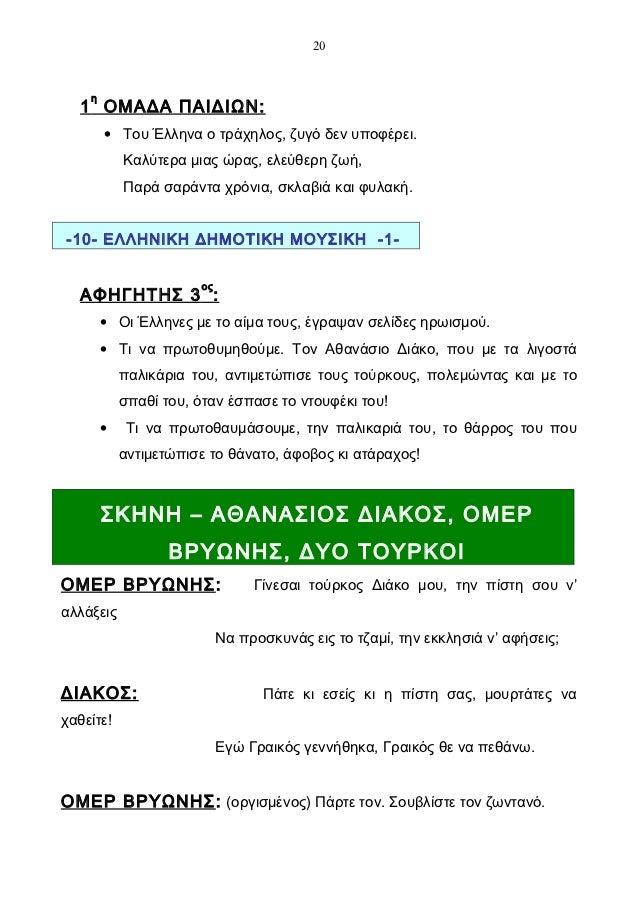 20    η   1 ΟΜΑΔΑ ΠΑΙΔΙΩΝ:        • Του Έλληνα ο τράχηλος, ζυγό δεν υποφέρει.            Καλύτερα μιας ώρας, ελεύθερη ζωή,...