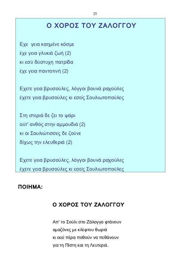 25            Ο ΧΟΡΟΣ ΤΟΥ ΖΑΛΟΓΓΟΥΕχε γεια καημένε κόσμεέχε γεια γλυκιά ζωή (2)κι εσύ δύστυχη πατρίδαέχε γεια παντοτινή (2...