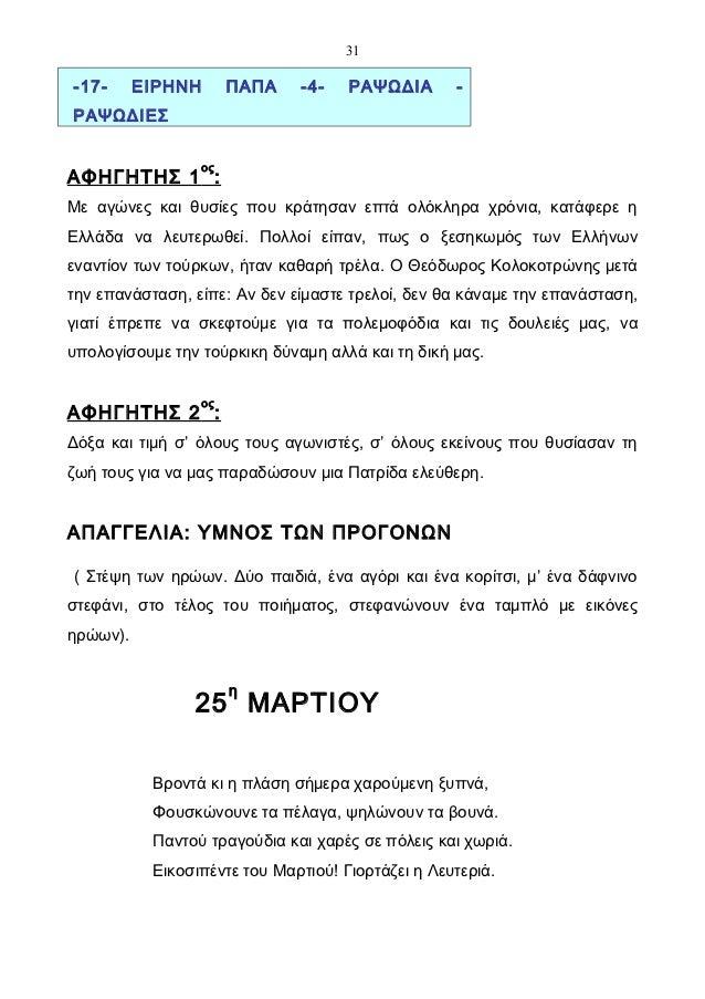 31-17-      ΕΙΡΗΝΗ        ΠΑΠΑ   -4-   ΡΑΨΩΔΙΑ       -ΡΑΨΩΔΙΕΣ                   οςΑΦΗΓΗΤΗΣ 1 :Με αγώνες και θυσίες που κρ...