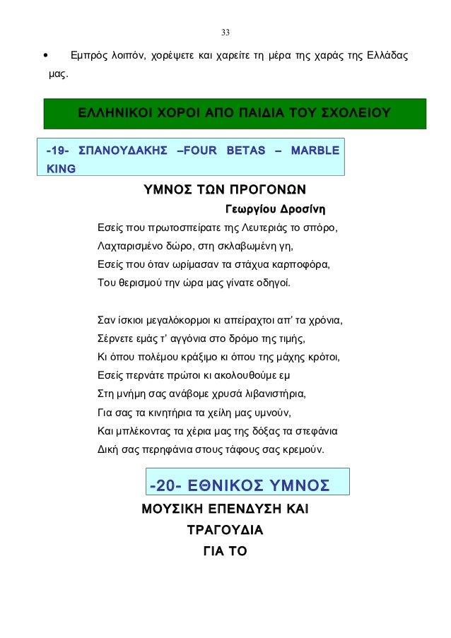 33•          Εμπρός λοιπόν, χορέψετε και χαρείτε τη μέρα της χαράς της Ελλάδας    μας.            ΕΛΛΗΝΙΚΟΙ ΧΟΡΟΙ ΑΠΟ ΠΑΙΔ...