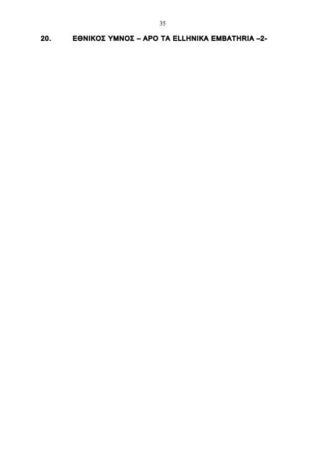 3520.   ΕΘΝΙΚΟΣ ΥΜΝΟΣ – APO TA ELLHNIKA EMBATHRIA –2-