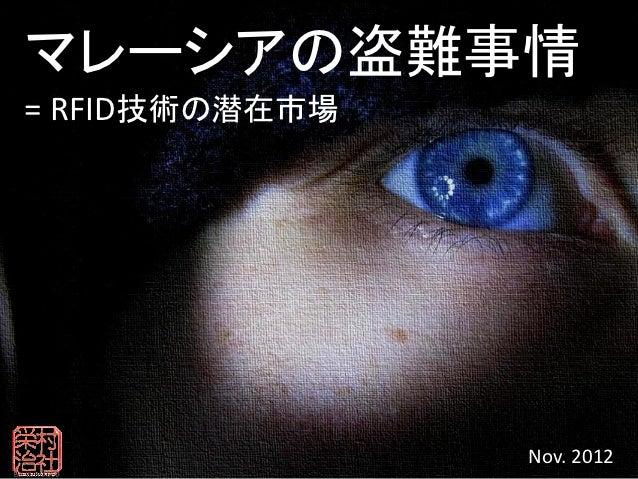 マレーシアの盗難事情= RFID技術の潜在市場                Nov. 2012