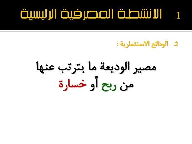 الودائع االستثمارية :   2.مصير الوديعة ما يترتب عنها     من ربح أو خسارة