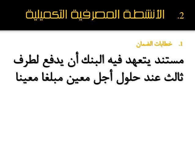 1. خطابات الضمانمستند يتعهد فيه البنك أن يدفع لطرفثالث عند حلول أجل معين مبلغا معينا