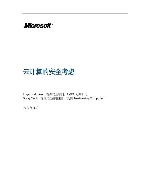 云计算的安全考虑Roger Halbheer,首席安全顾问,EMEA 公共部门Doug Cavit,资深安全战略主管,美国 Trustworthy Computing2010 年 1 月