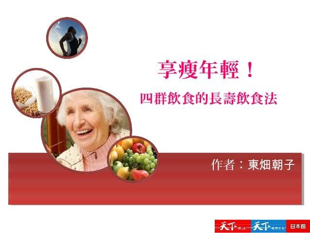 享瘦年輕!四群飲食的長壽飲食法     作者:東畑朝子