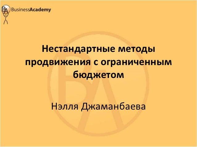 Нестандартные методыпродвижения с ограниченным         бюджетом    Нэлля Джаманбаева
