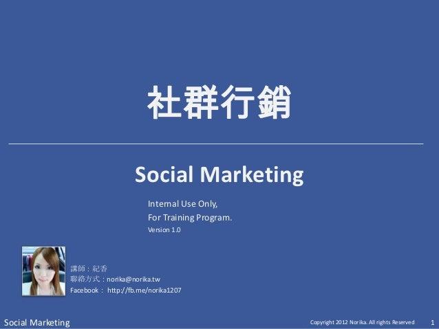 社群行銷                                      Social Marketing                                          Internal Use Only,    ...