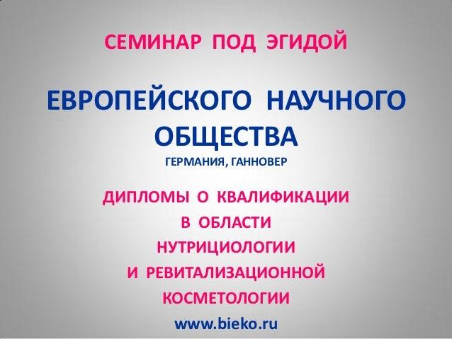 СЕМИНАР ПОД ЭГИДОЙЕВРОПЕЙСКОГО НАУЧНОГО      ОБЩЕСТВА        ГЕРМАНИЯ, ГАННОВЕР   ДИПЛОМЫ О КВАЛИФИКАЦИИ           В ОБЛАС...