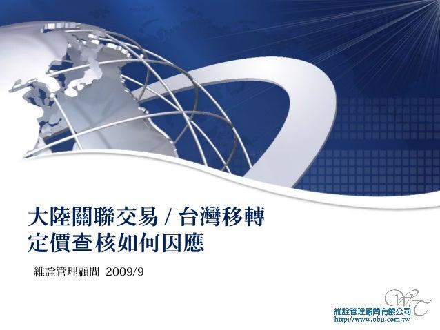 大陸關聯交易 / 台灣移轉定價查 核如何因應維詮管理顧問 2009/9