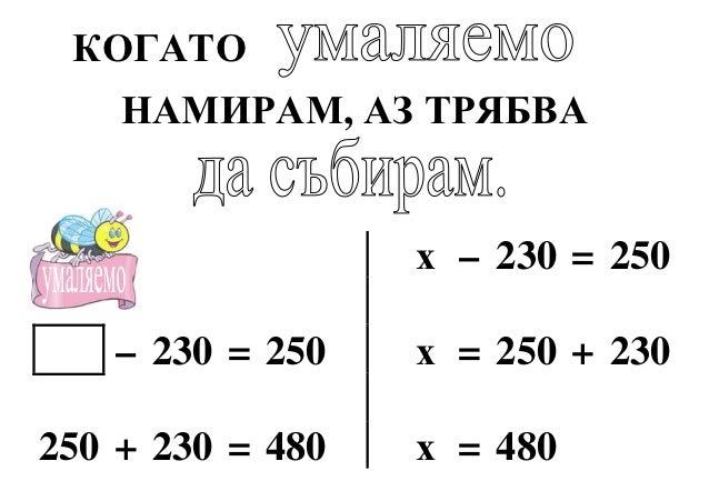 КОГАТО    НАМИРАМ, АЗ ТРЯБВА                  х – 230 = 250    – 230 = 250   х = 250 + 230250 + 230 = 480   х = 480