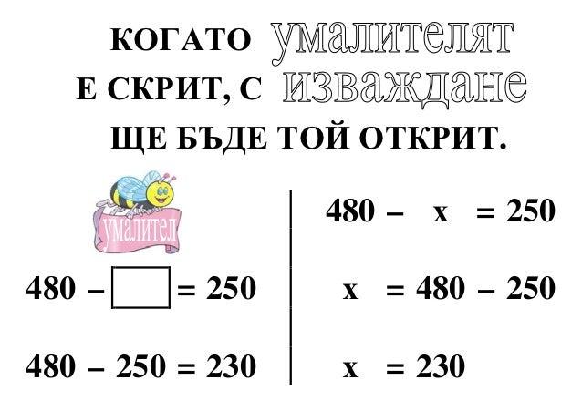 КОГАТО   Е СКРИТ, С     ЩЕ БЪДЕ ТОЙ ОТКРИТ.                  480 – х = 250480 –    = 250    х = 480 – 250480 – 250 = 230  ...