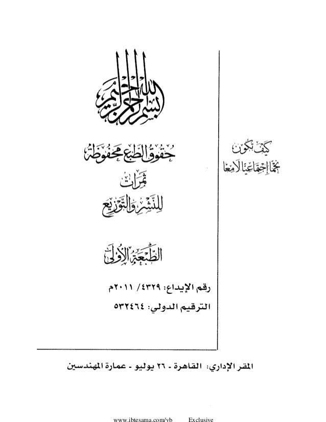 كيف تكون نجما اجتماعيا لامعا / د, إبراهيم الفقي Slide 3
