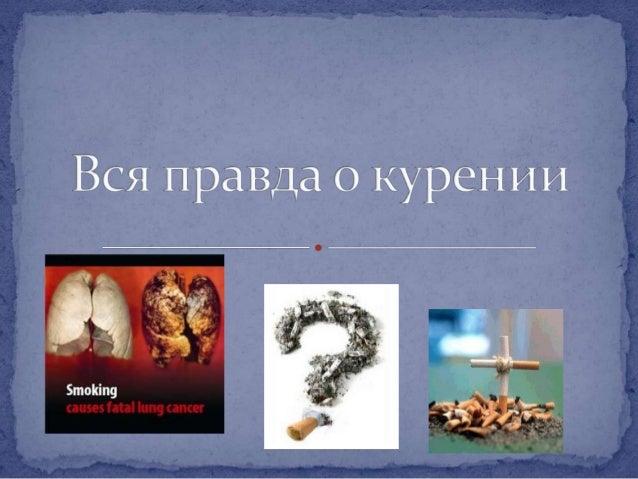 По данным Всемирной организацииздравоохранения, в настоящее время в  мире от заболеваний, связанных с  курением табака каж...