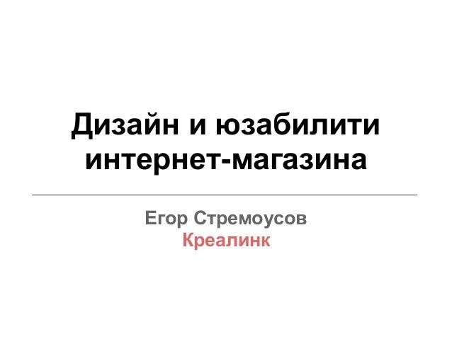 Дизайн и юзабилити интернет-магазина    Егор Стремоусов       Креалинк