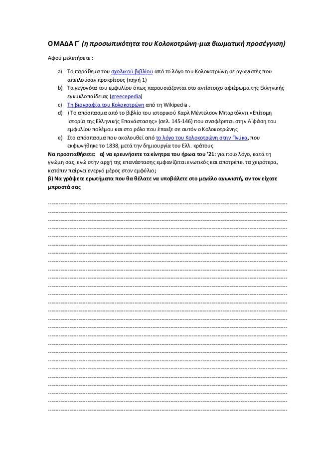 ΟΜΑΔΑ Γ΄ (η προςωπικότητα του Κολοκοτρώνη-μια βιωματική προςέγγιςη)Αφοφ μελετιςετε :    a) Σο παράκεμα του ςχολικοφ βιβλίο...