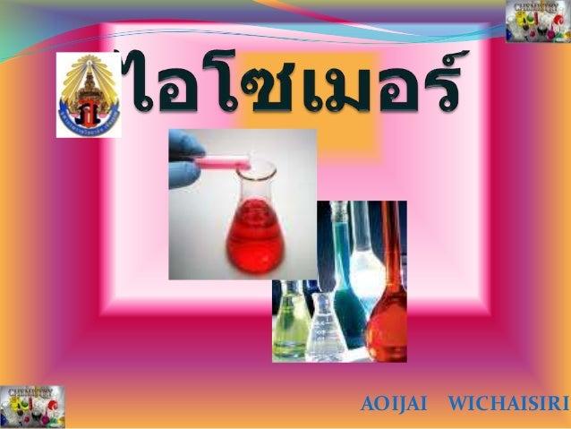 AOIJAI WICHAISIRI