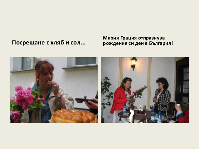 "Здраво работим и добре се   В двора на Параклис ""Св. Петка"" с.веселим!                    Енина"