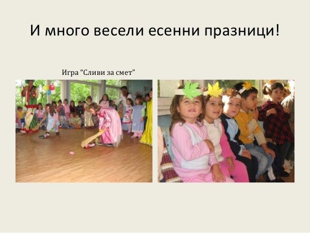 """На гости при децата от ОДЗ """"Мир"""" с.             Бузовград"""