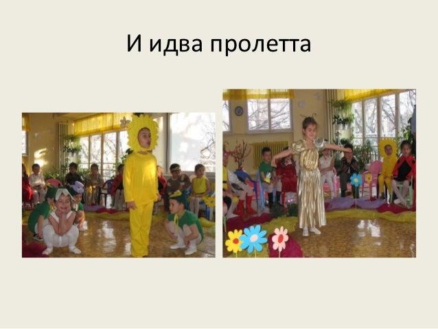Уникален нестинарски танц... И кръшно българско хоро!