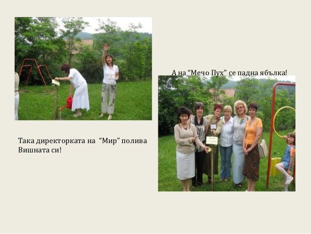 Третата година от проекта е на тема:     Празнуваме нашите празници през         есента, зимата и пролетта•   Започнахме с...