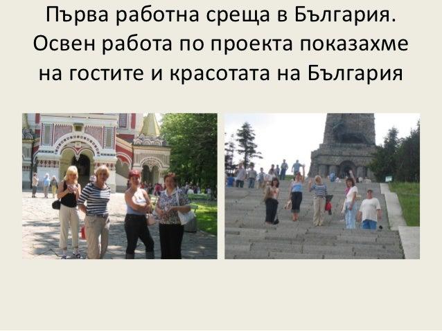 Изненадата за гостите беше урокът   по български народни танци