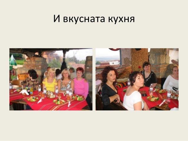 И, разбира се, участие в традиционна българскасватба!