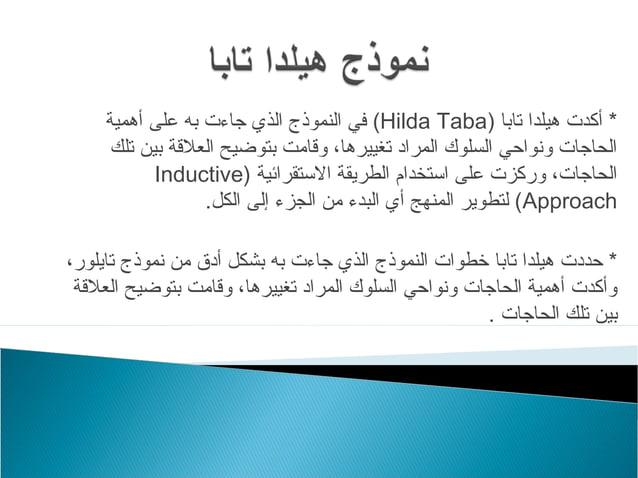 خطوات نموذج هيلدا تابا